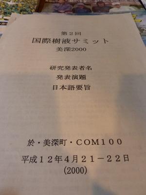 P1060341